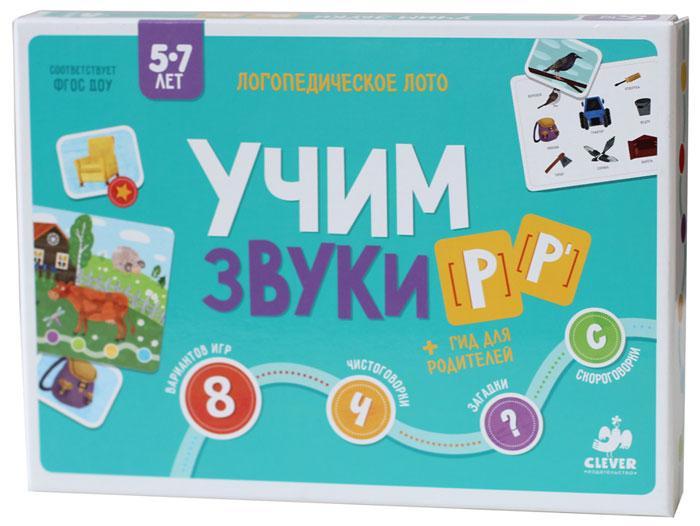 Логопедическое лото. Учим звуки Р, Рь12296407Что вас ждет в коробке: комплект из 54 карточек и 40 жетонов, с помощью которых можно играть в 8 речевых игр, пошаговый гид для родителей, а также загадки, скороговорки, чистоговорки и считалки. Гид для родителей: Сложности с произношением звуков [р] и [р] - распространенная проблема у многих детей. Традиционная языковая гимнастика и упражнения могут быть утомительны для ребенка. Передовая авторская методика А.С. Галанова, известного логопеда и психолога, директора Лаборатории психологической безопасности международной академии психологических наук, основана на новейших достижениях нейрофизиологии. С её помощью ваш дошкольник легко отработает произношение этих звуков в процессе весёлой игры. Изюминки: Яркие и красочные иллюстрации; Карточки и жетоны изготовлены из плотного картона; Этот набор игр подходит для занятий как с одним ребенком, так и с группой из 6-8 детей.