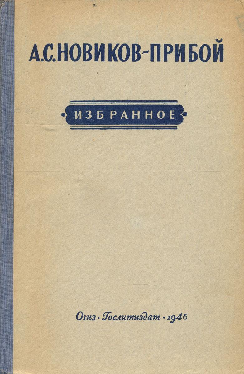 А. С. Новиков-Прибой А. С. Новиков-Прибой. Избранное