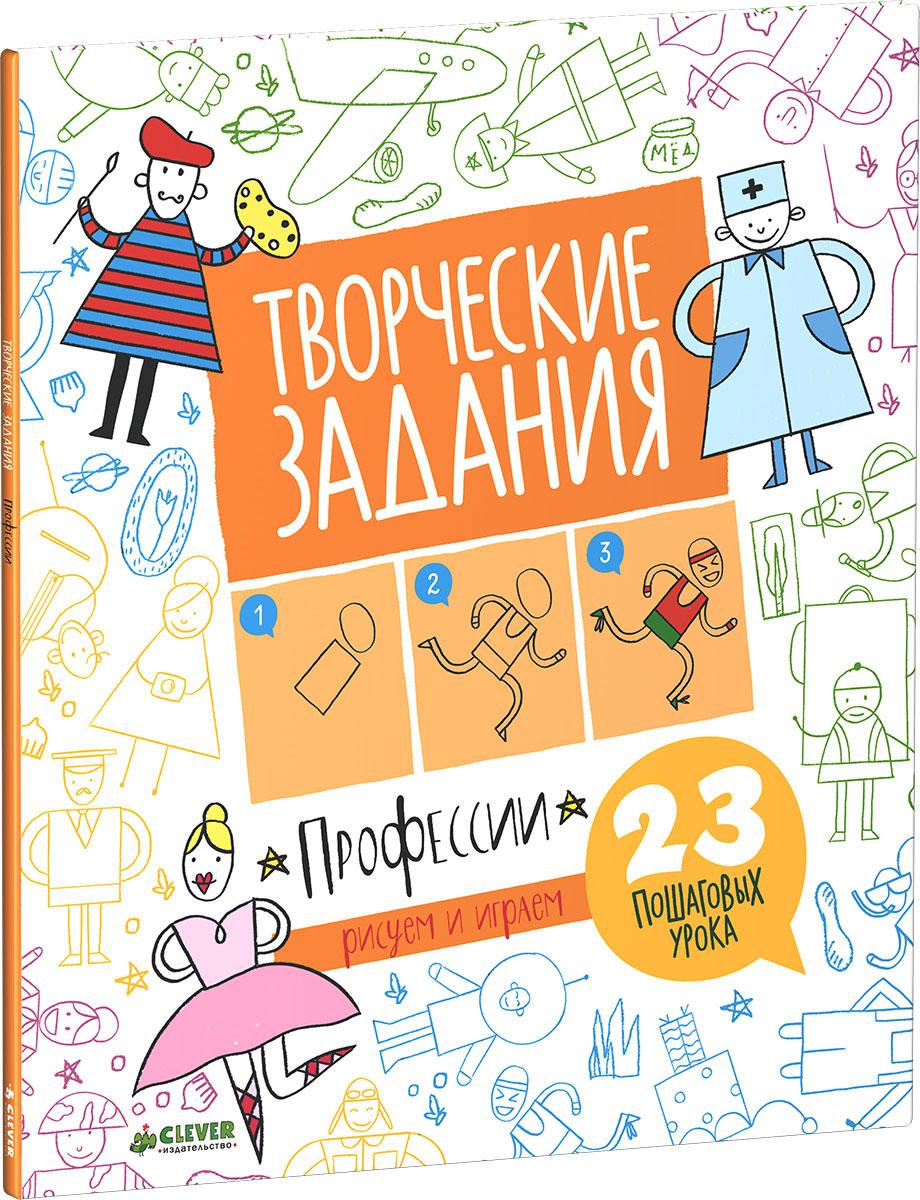 Творческие задания. Профессии. 23 пошаговых урока, Евгения Попова