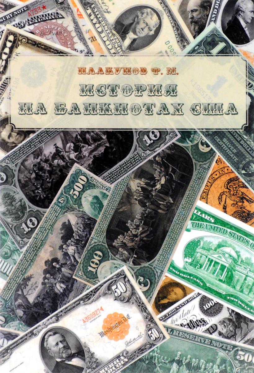 История на банкнотах США ( 978-5-94396-192-2 )