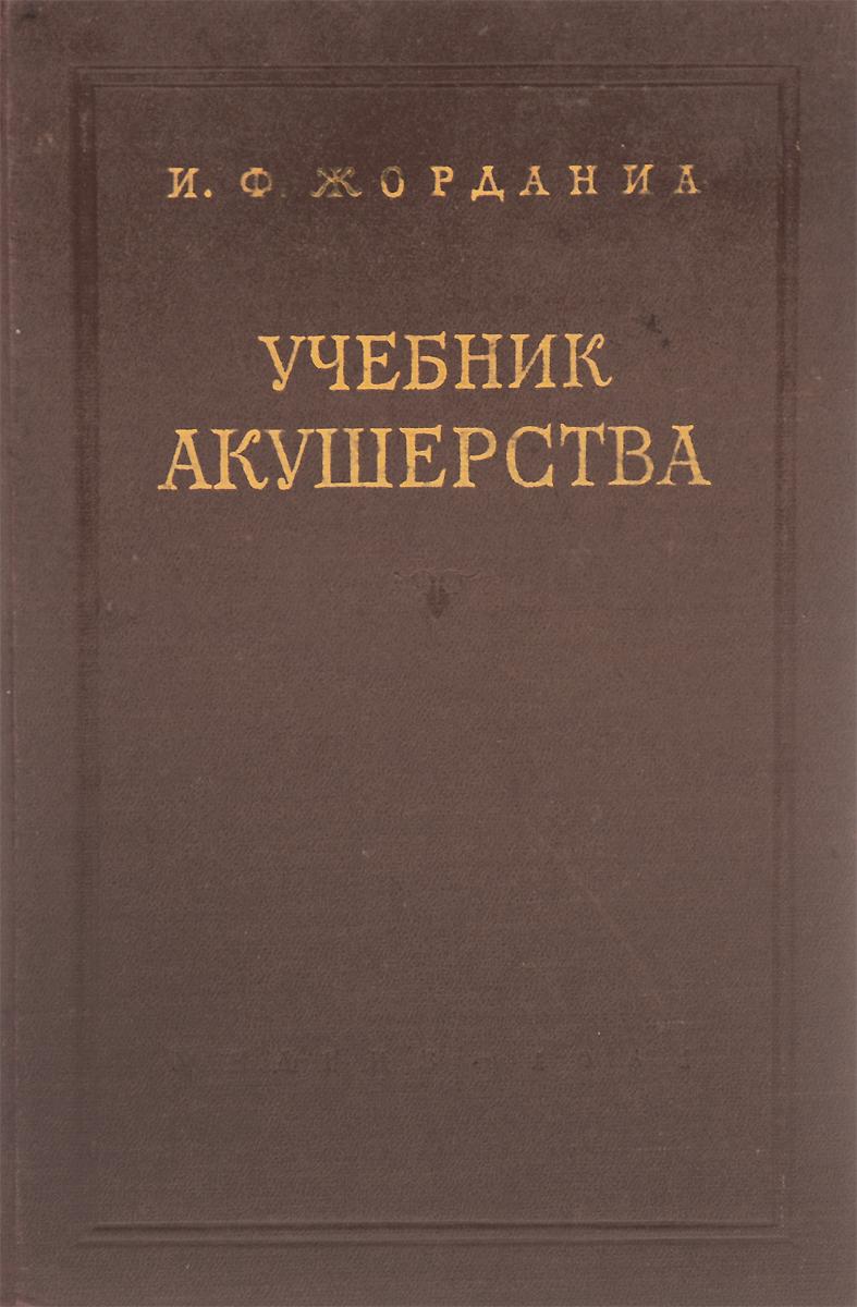 Учебник акушерства