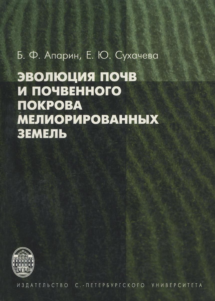 Эволюция почв и почвенного покрова мелиорированных земель ( 978-5-288-04866-1 )