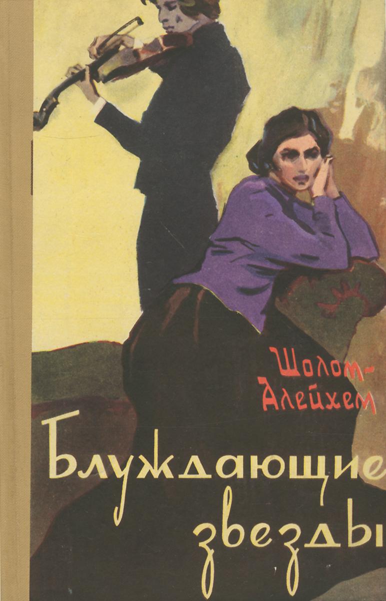 Блуждающие звезды142Роман Шолом-Алейхема Блуждающие звезды - третий роман его трилогии о народных талантах, написан им в 1909-1911 годах. По своему содержанию он поневоле - захватывающая история, роман, полный поэзии, но также и жизни, действием и, само собой понятно, галереей типов и картин - довольно юмористичен.
