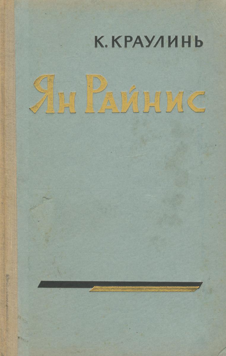 Ян Райнис791504Задача настоящего очерка обозначить основные вехи творческого пути Райниса, постараться дать читателю представление о многогранности и своеобразии этого великого поэта.