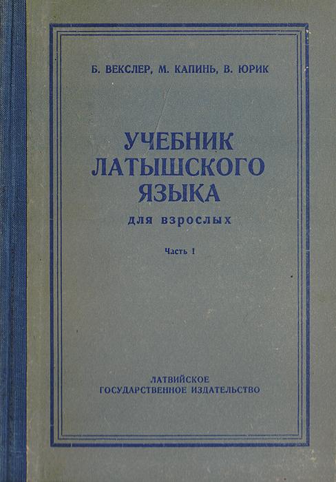 Учебник латышского языка для взрослых. Часть 1