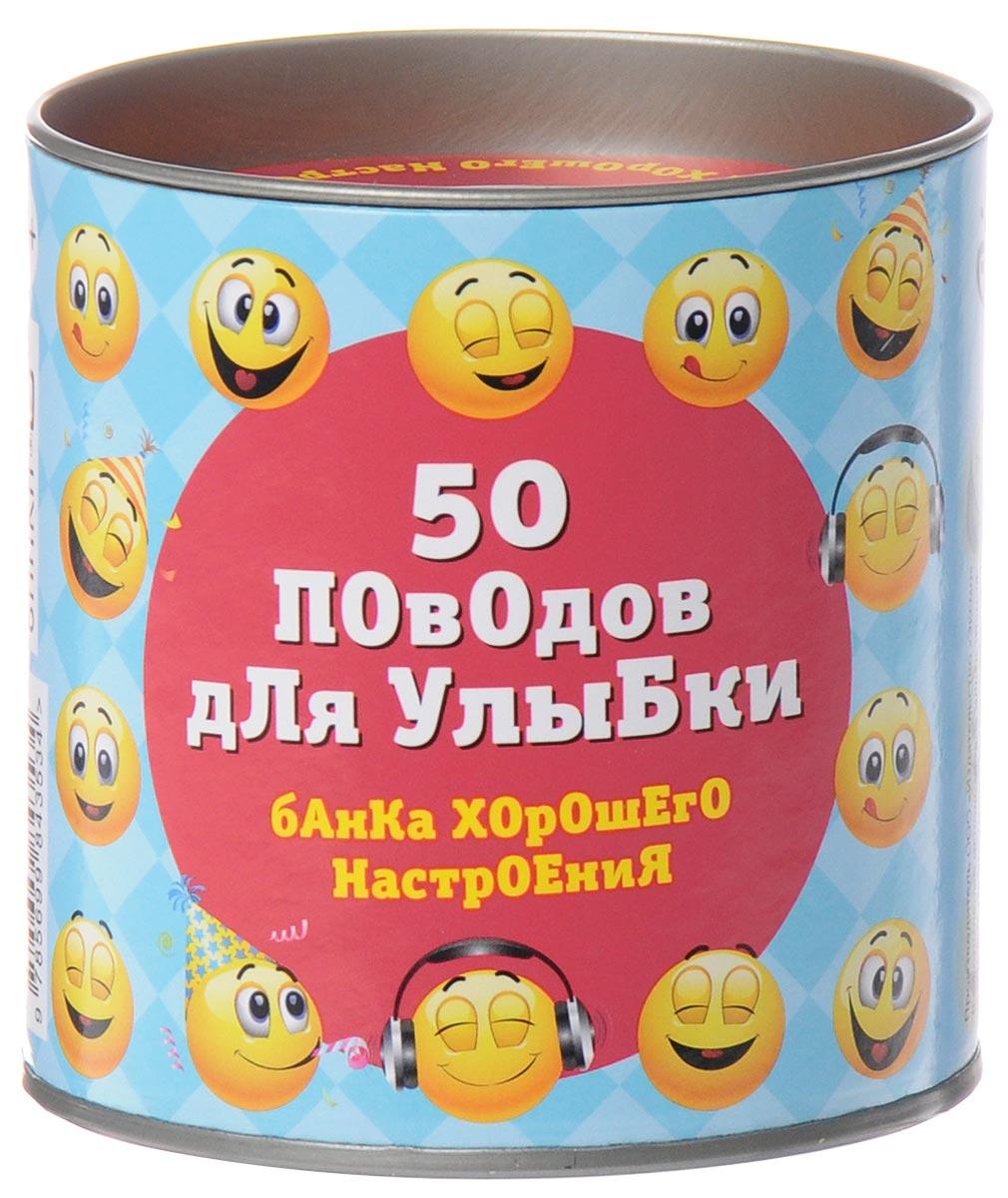 50 поводов для улыбки