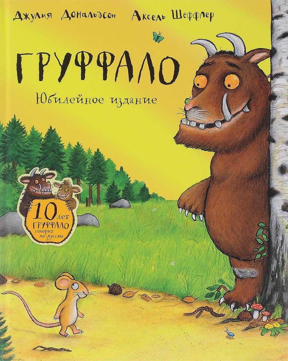 Груффало12296407Сказка в стихах для чтения взрослыми детям. Маленький мышонок идет через дремучий лес и, чтобы спастись от лисы, совы и змеи, выдумывает страшного Груффало - зверя, который очень любит есть лис, сов и змей. Но сможет ли находчивый мышонок перехитрить всех голодных хищников? Ведь он-то хорошо знает, что никаких Груффало не бывает... Или бывает?