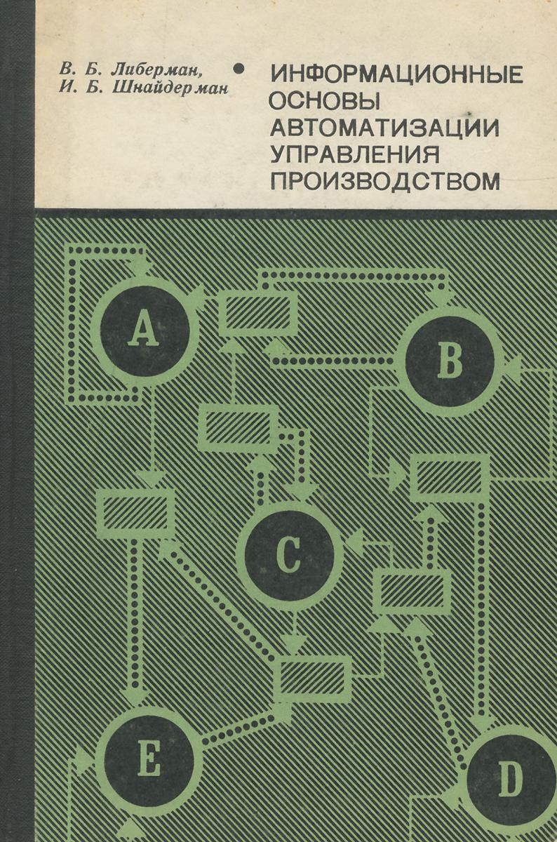 Информационные основы автоматизации управления производством