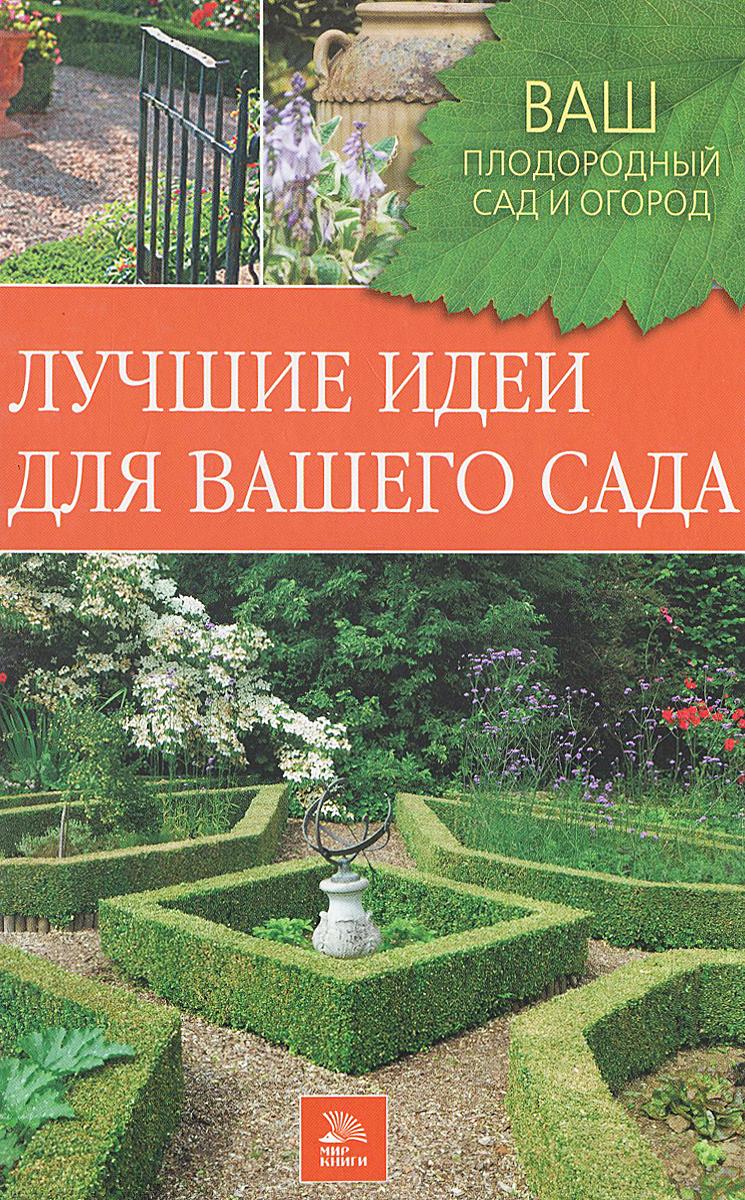 Лучшие идеи для вашего сада