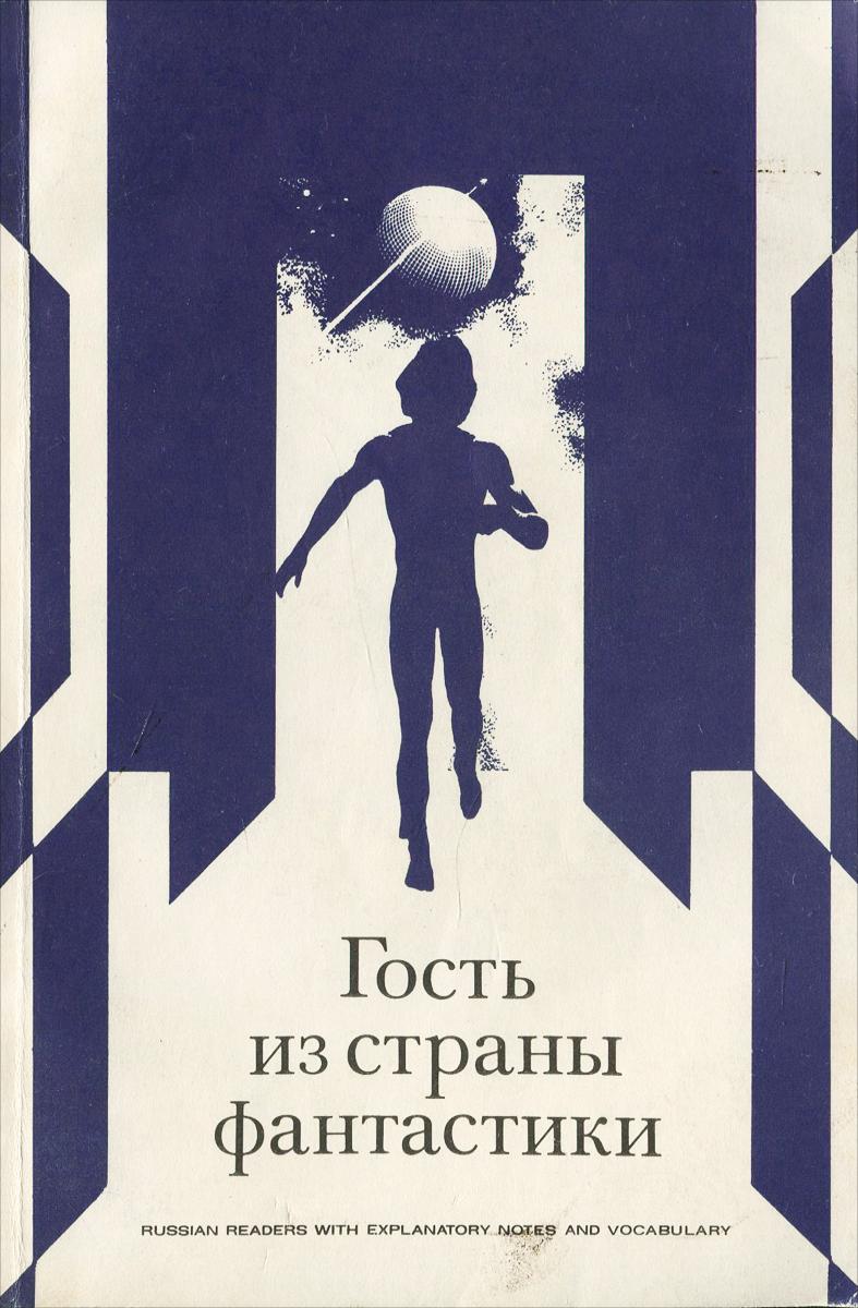 The Visitor from the Land of Fantasy: Russian Reader / Гость из страны фантастики. Книга для чтения