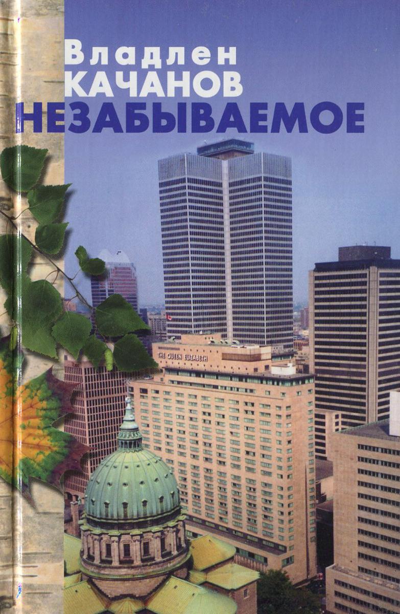 Книга незабываемое владлен качанов - купить на ozon ru книгу с