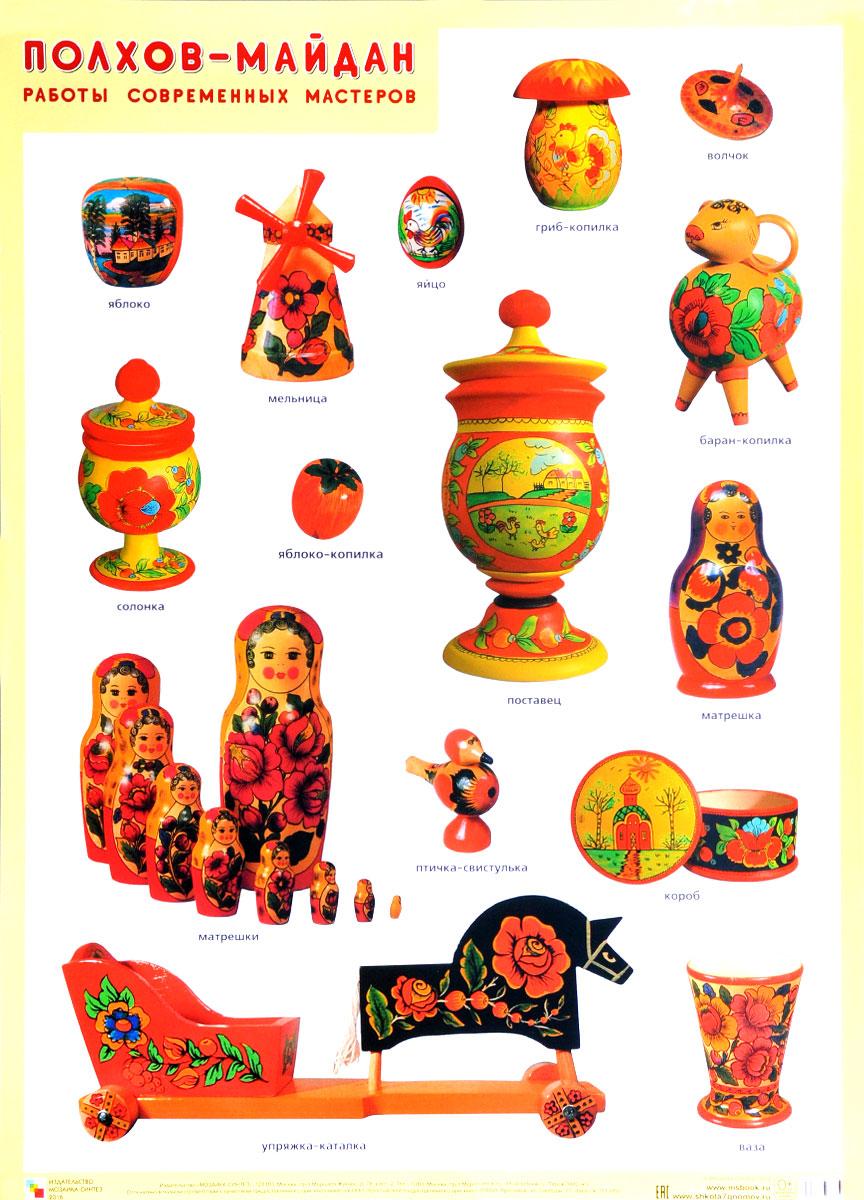 Полхов-майдан. Работы современных мастеров. Плакат ( 978-5-43150-304-7 )