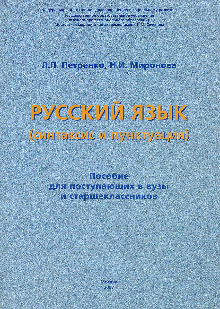 Русский язык (синтаксис и пунктуация)