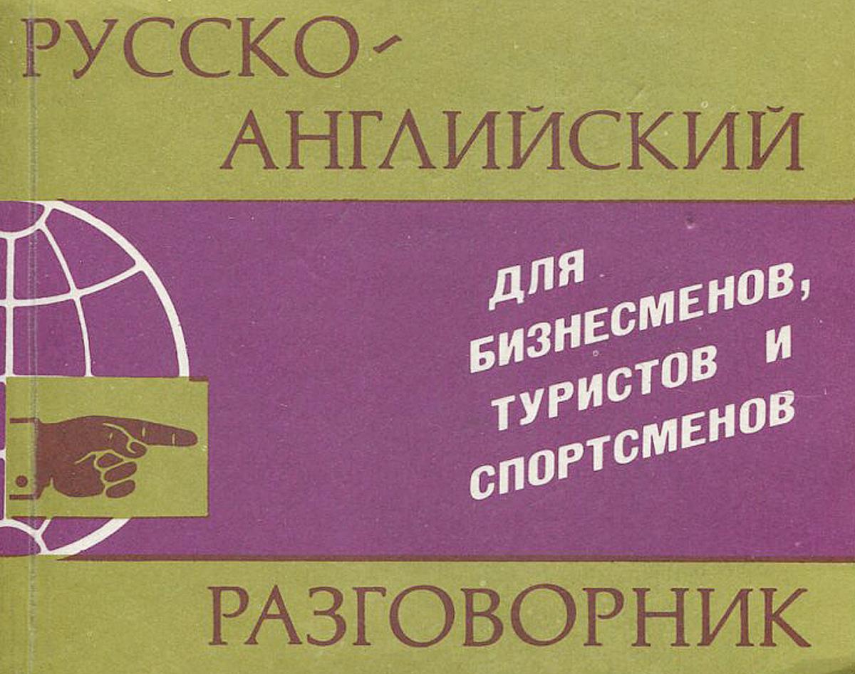 Русско-английский разговорник для бизнесменов, туристов и спортсменов