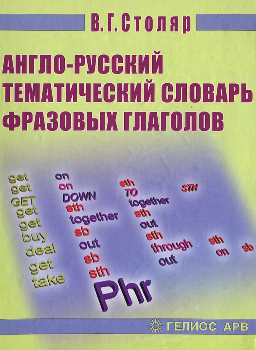 Англо-русский тематический словарь фразовых глаголов