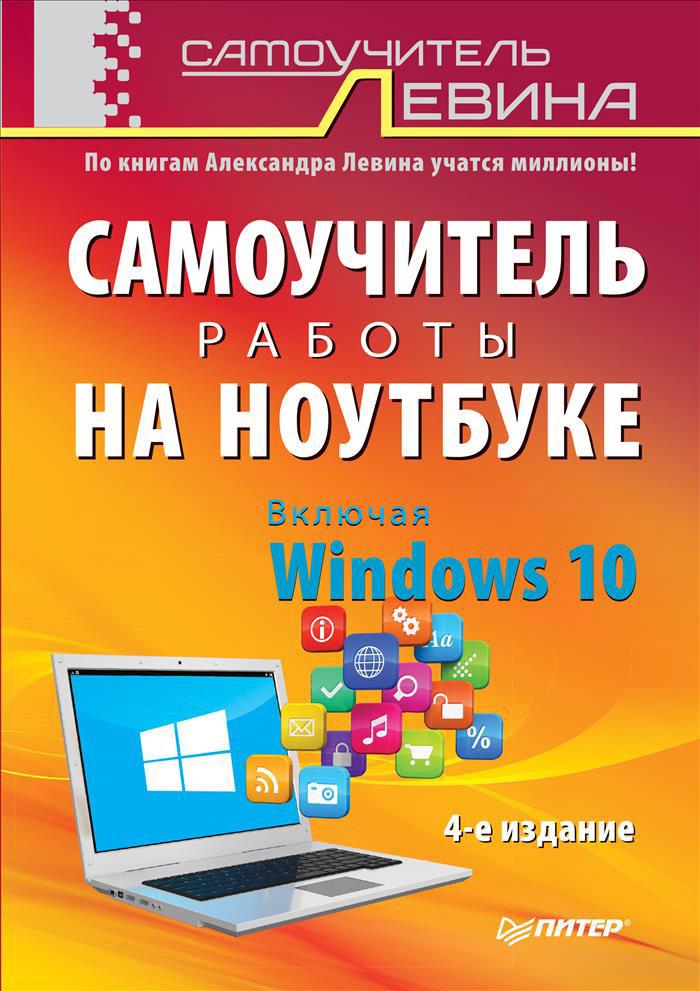 ����������� ������ �� ��������. ������� Windows 10