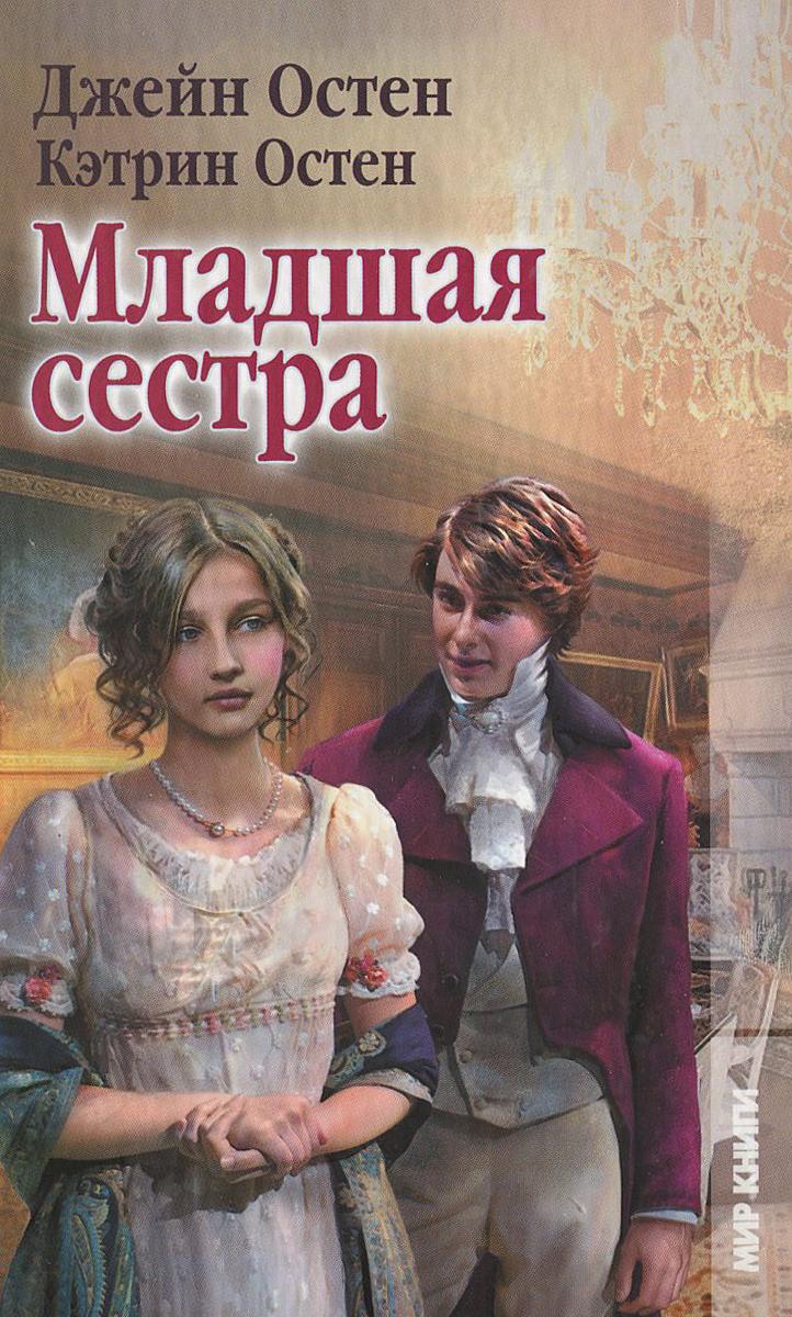читать жена незнакомца исторический роман остен эмили