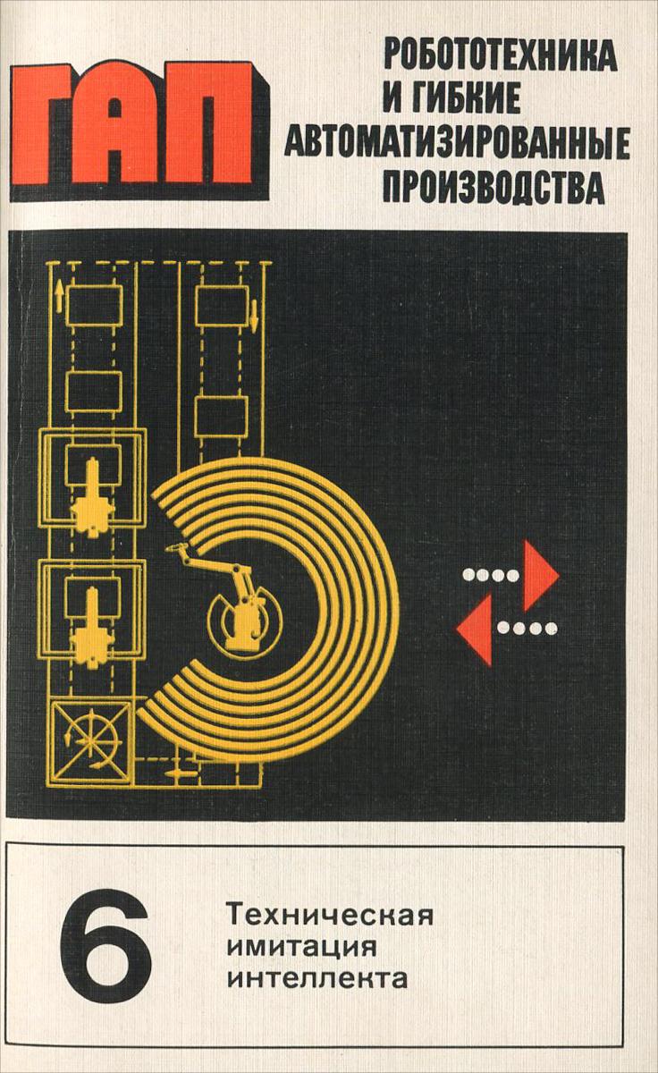 Техническая имитация интеллекта. В 9 книгах. Книга 6