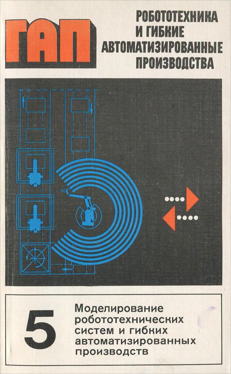 Моделирование робототехнических систем и гибких автоматизированных производств. В 9 книгах. Книга 5. Учебное пособие12296407В пособии рассмотрены кинематика и динамика манипуляторов произвольной структуры; методы исследования движения манипуляторов на ЭВМ; программные средства реализации задач моделирования манипуляционных роботов; принципы и аппарат моделирования производственных систем, а также особенности ГАП как объекта моделирования; модели элементов ГАП, технические и программные средства их реализации.
