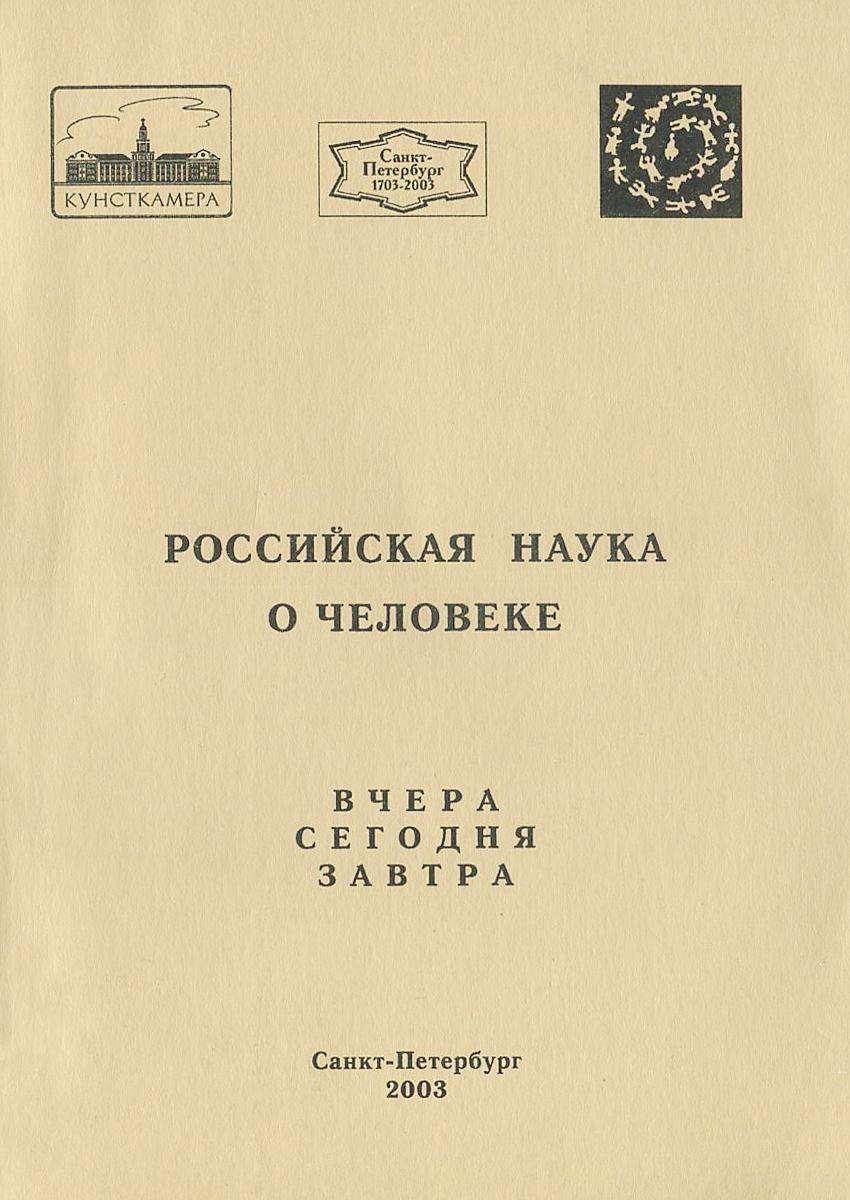 Российская наука о человеке. Вчера, сегодня, завтра. Материалы международной научной конференции