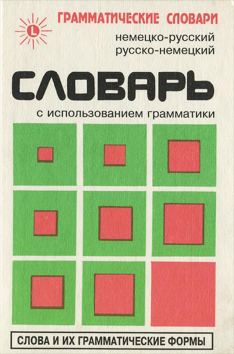 Немецко-русский, русско-немецкий словарь с использованием грамматики