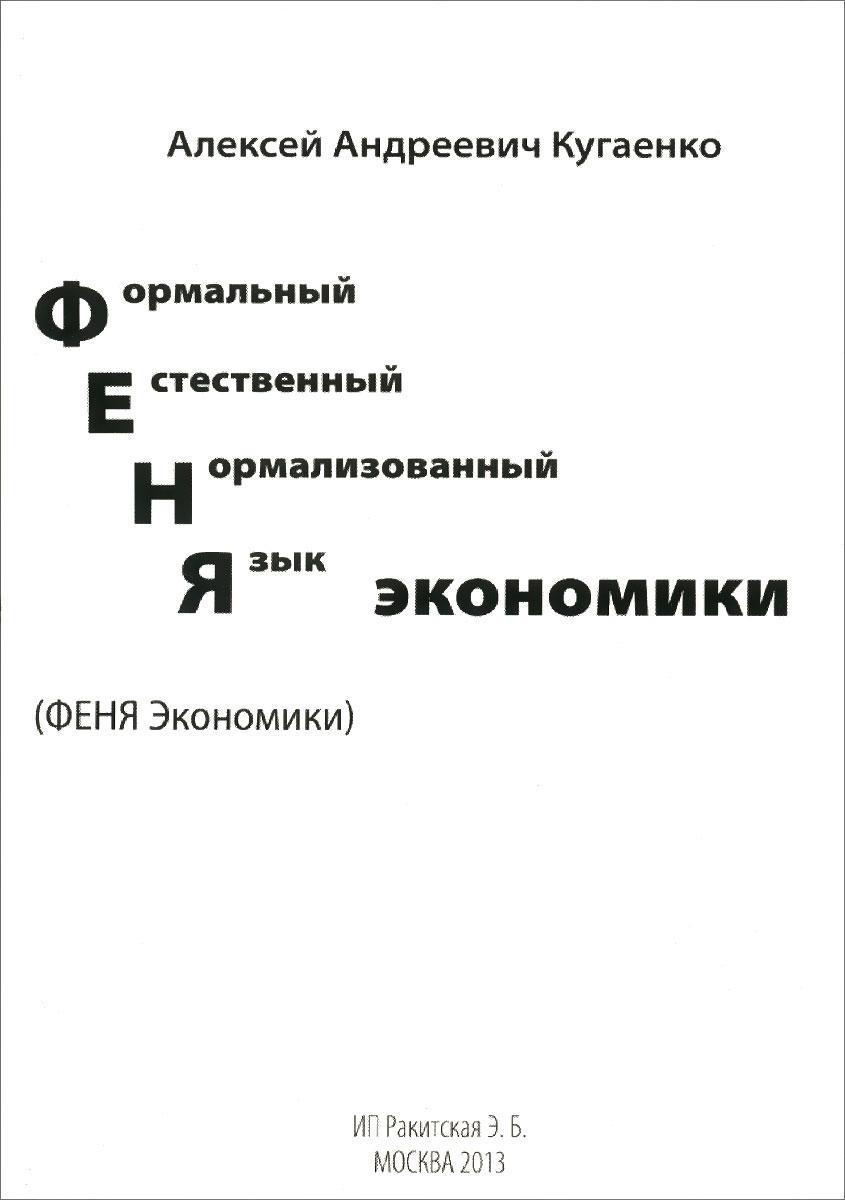 Формальный естественный нормализованный язык экономики ( 978-5-00039-009-2 )