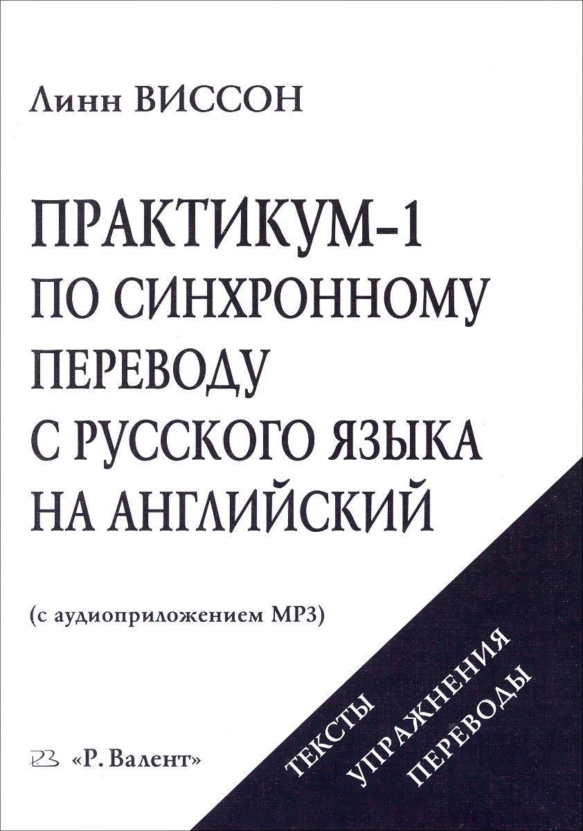 Практикум-1 по синхронному переводу с русского языка на английский (+ CD)