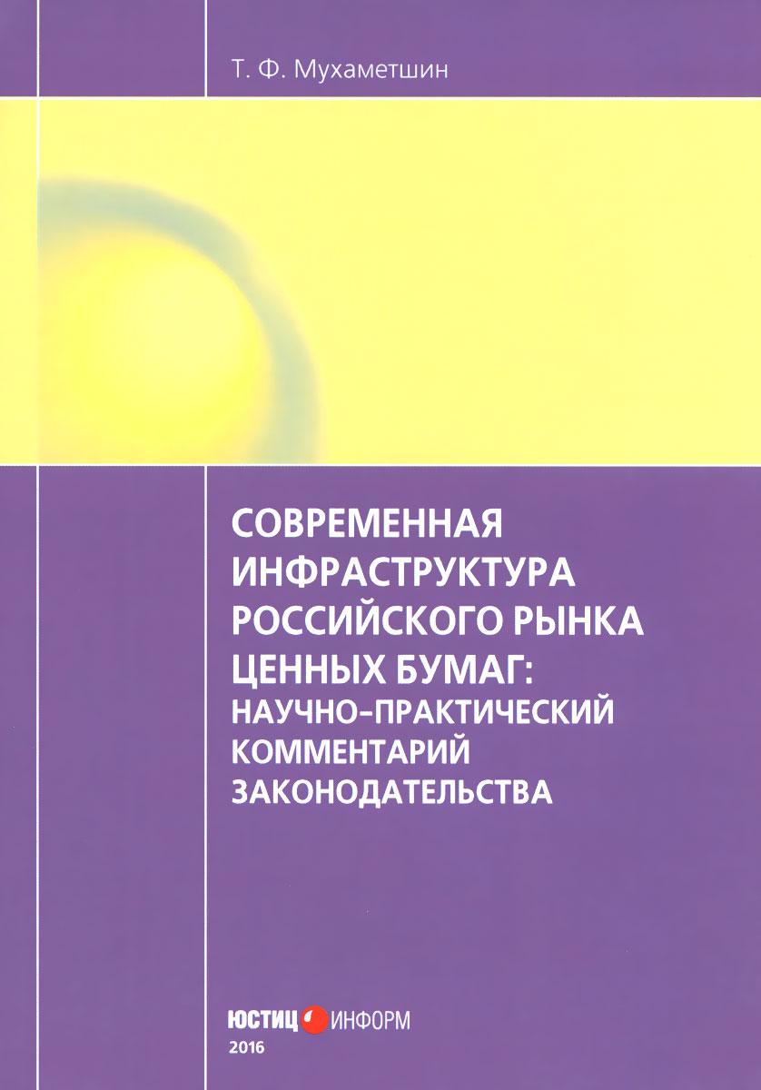 Современная инфраструктура российского рынка ценных бумаг: научно-практический комментарий законодательства ( 978-5-7205-1311-5 )
