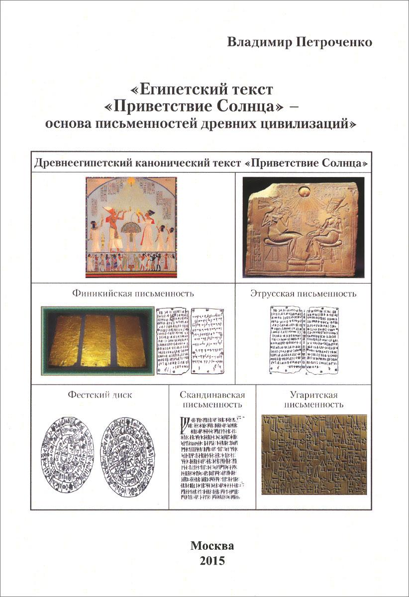 Египетский текст