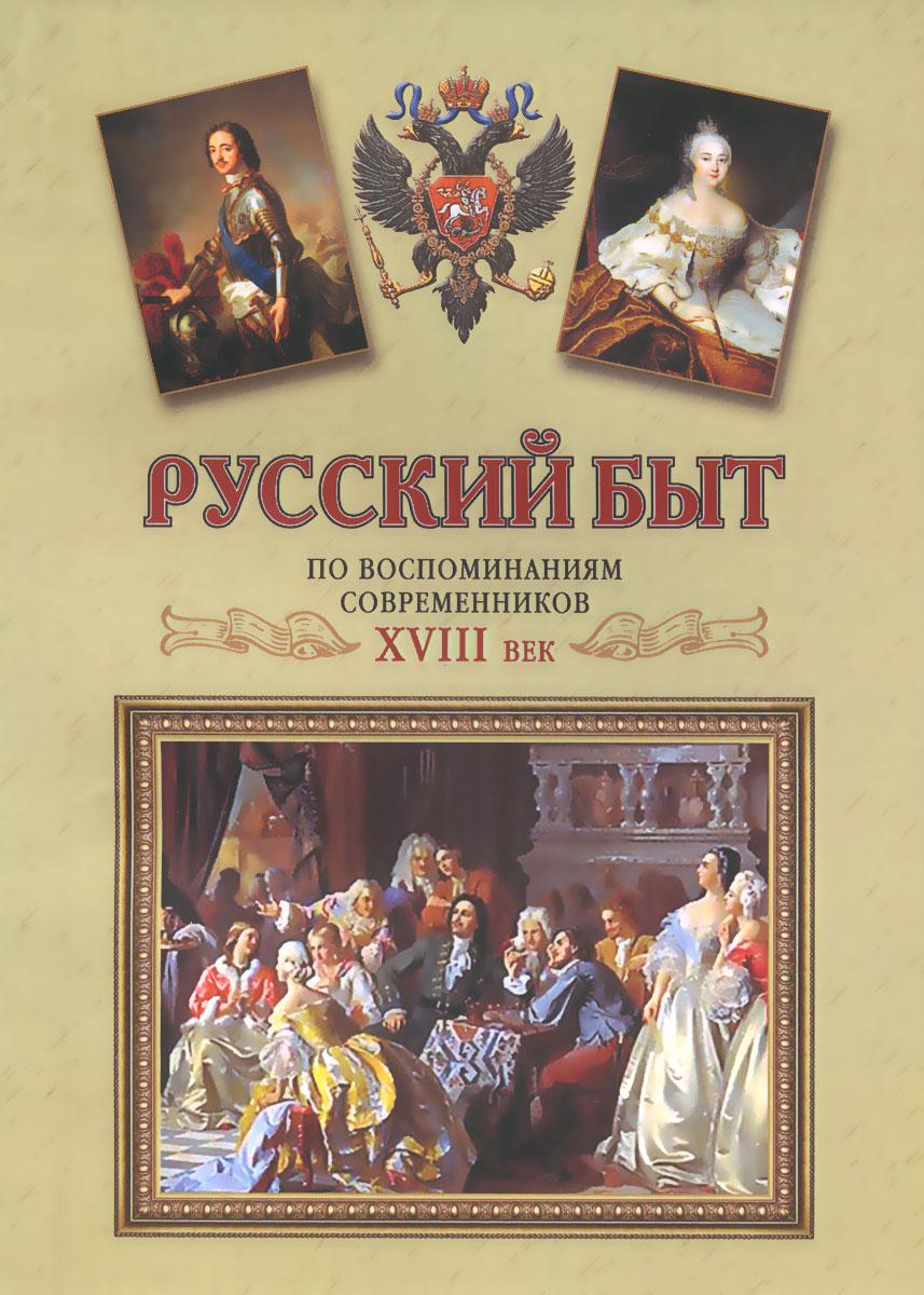 Русский быт по воспоминаниям современников. XVIII век