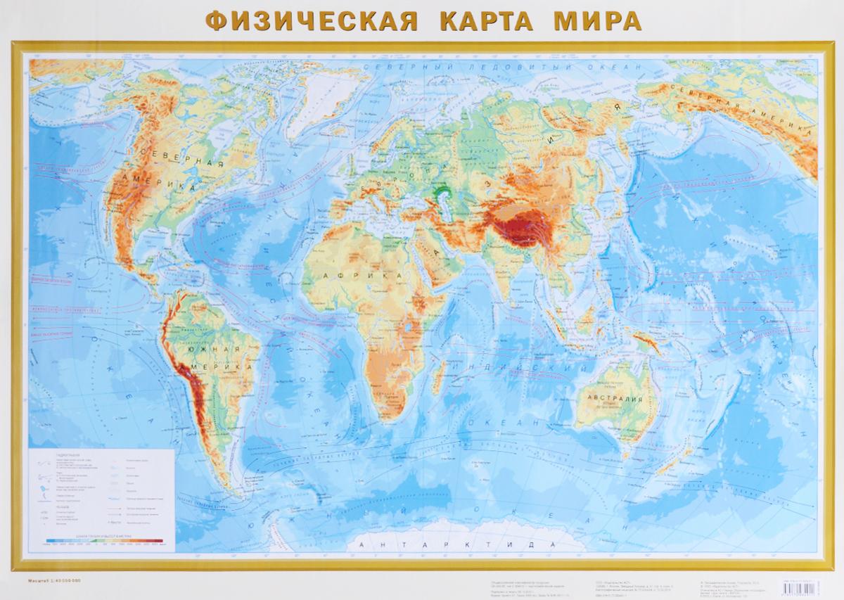 Физическая карта мира ( 978-5-17-093491-1 )