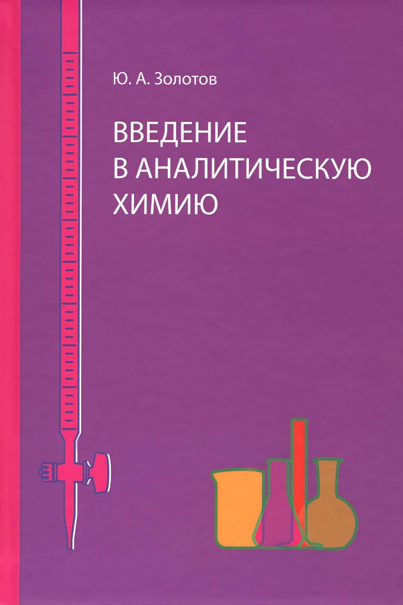 Введение в аналитическую химию ( 978-5-906828-10-1 )