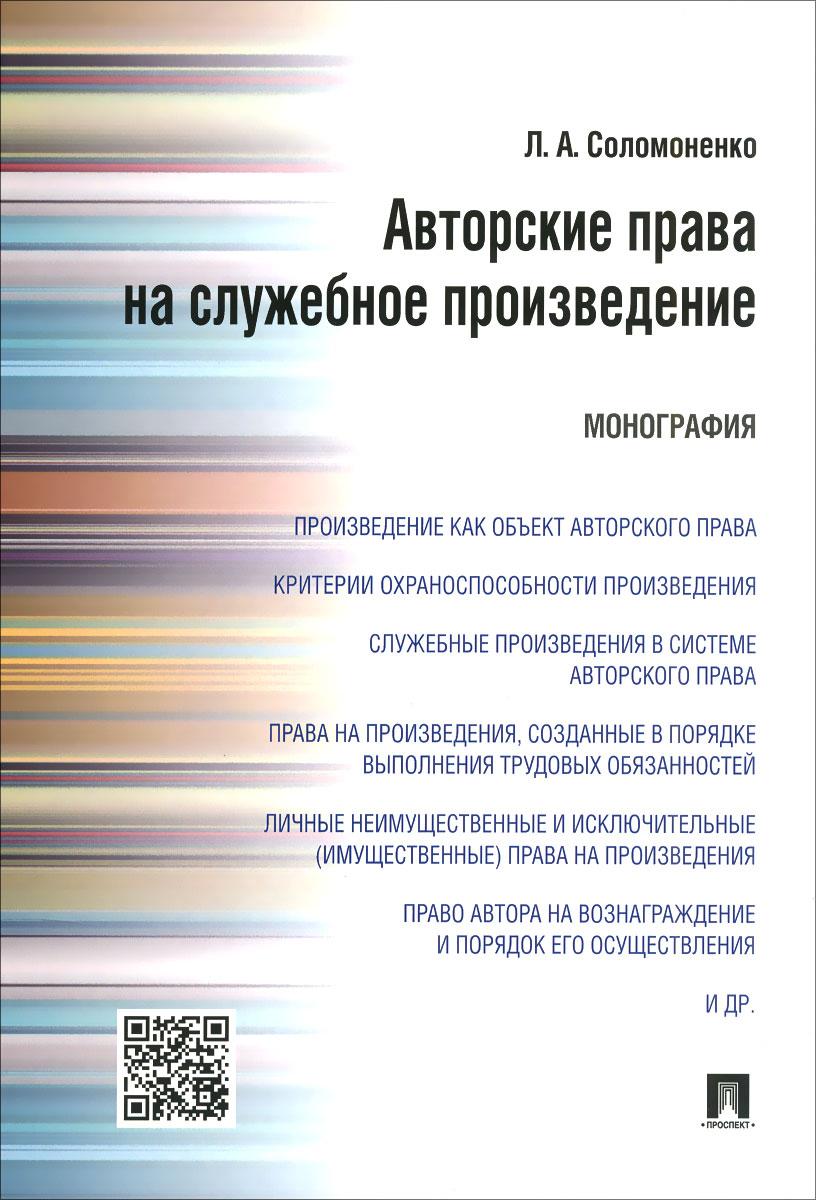 Авторские права на служебное произведение ( 978-5-392-19332-5 )