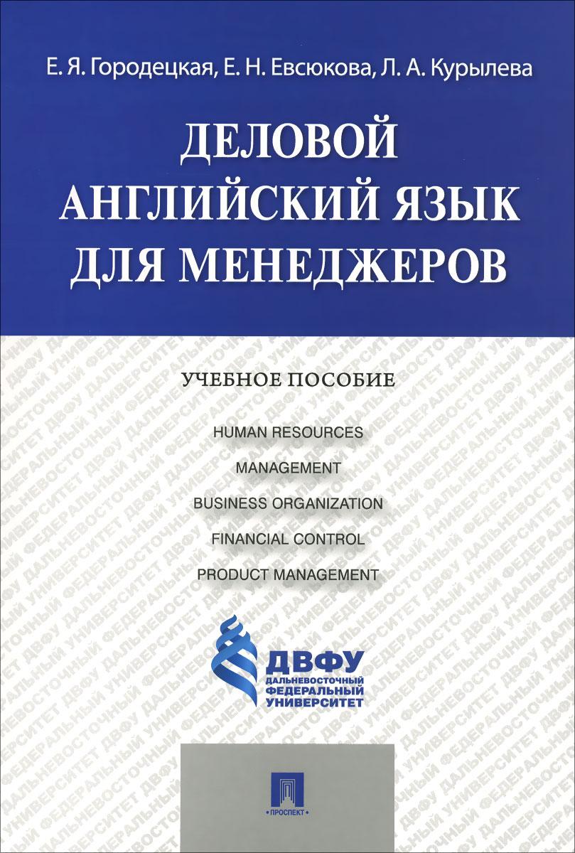 Деловой английский язык для менеджеров. Учебное пособие / Human Resources Management Business Organization Financial Control Product Management