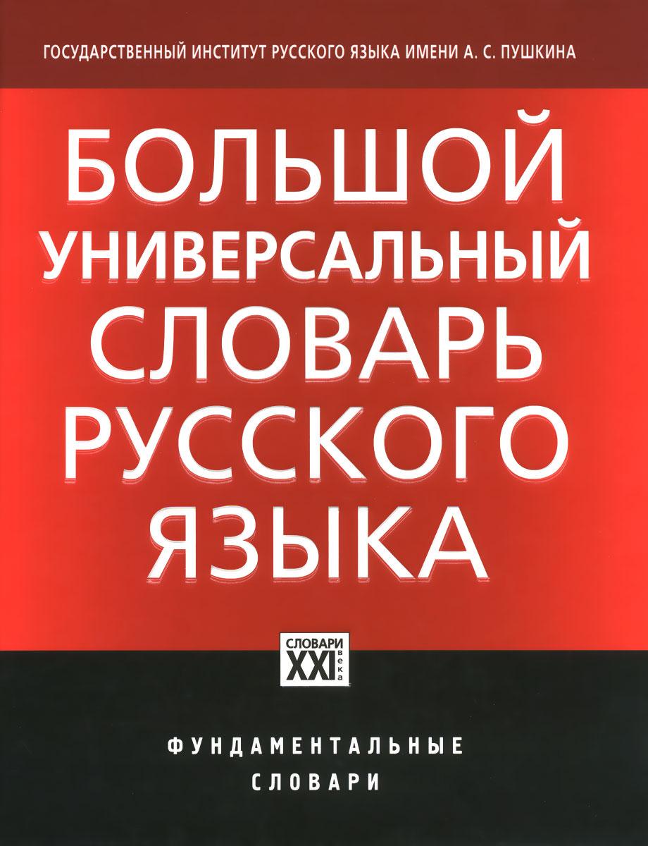 Большой универсальный словарь русского языка