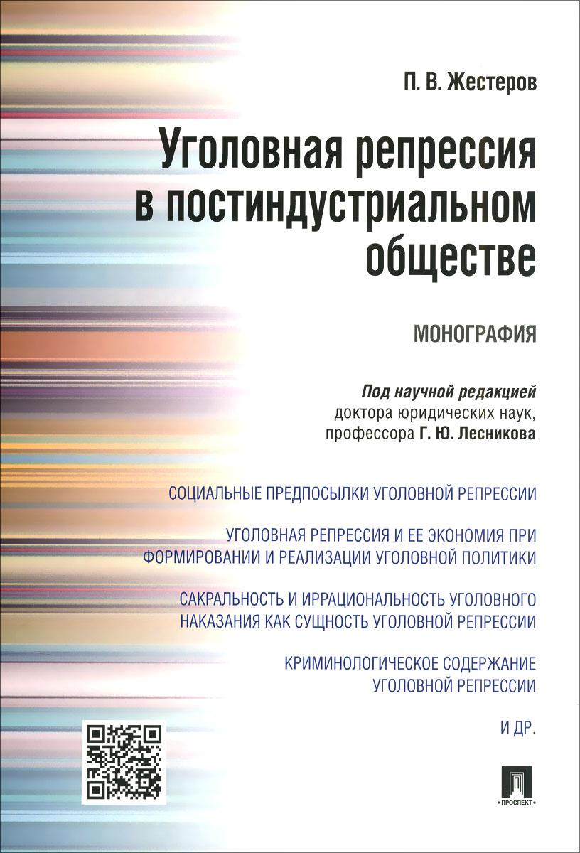 Уголовная репрессия в постиндустриальном обществе ( 978-5-392-20127-3 )