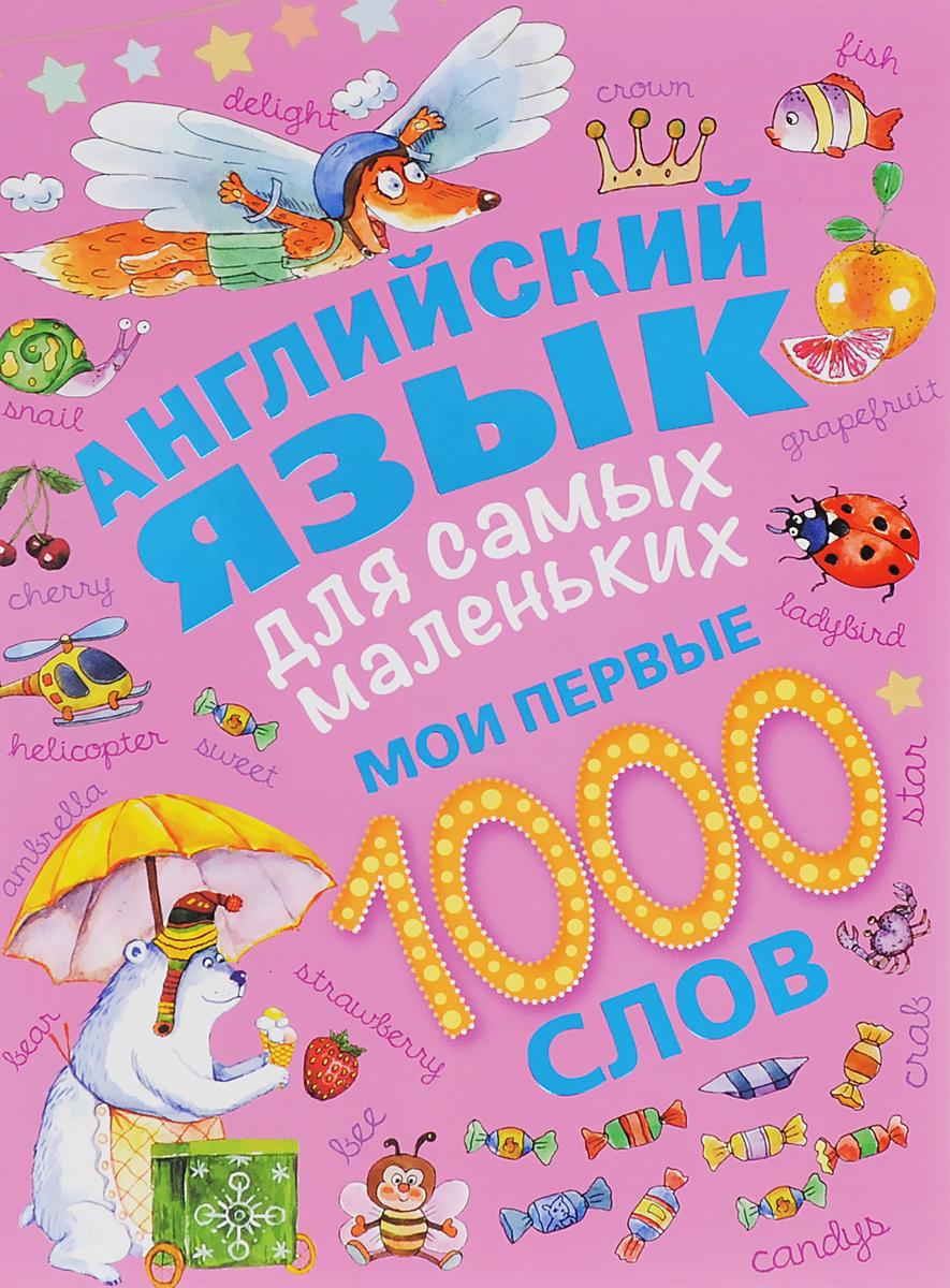 Английский язык для самых маленьких. Мои первые 1000 слов
