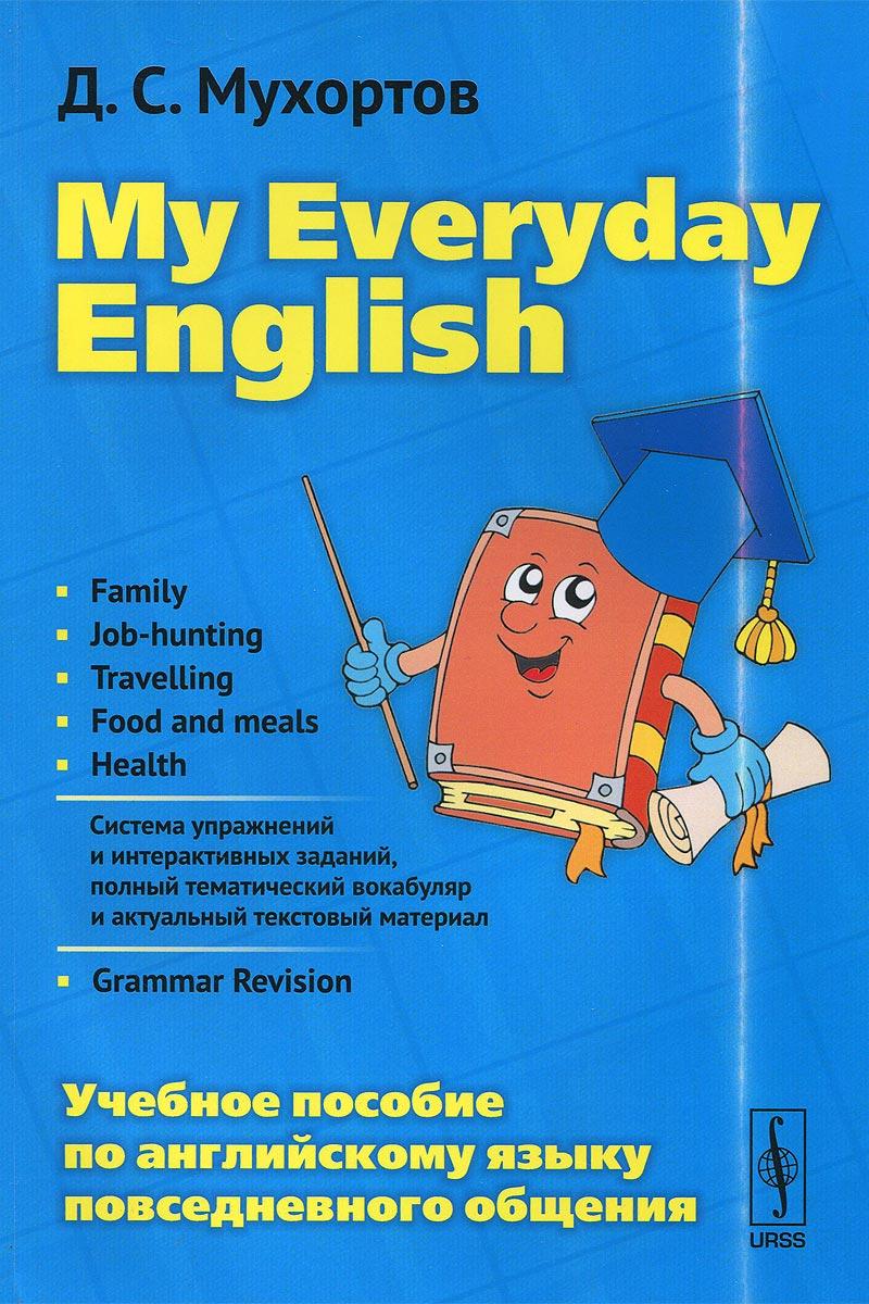 My Everyday English. Учебное пособие по английскому языку повседневного общения