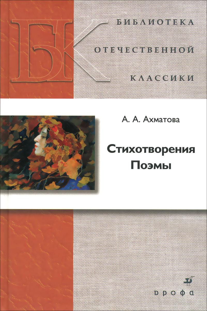 А. А. Ахматова. Стихотворения. Поэмы