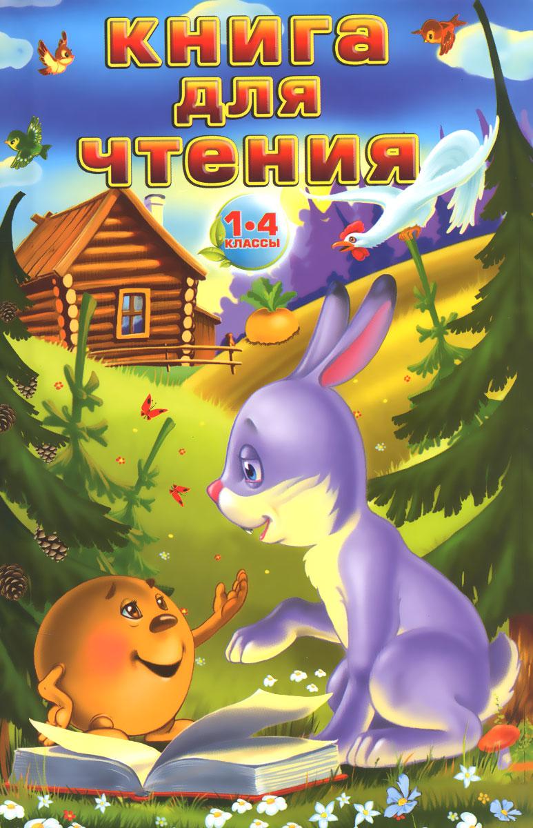 Книга для чтения. 1-4 классы ( 978-5-89808-082-2 )