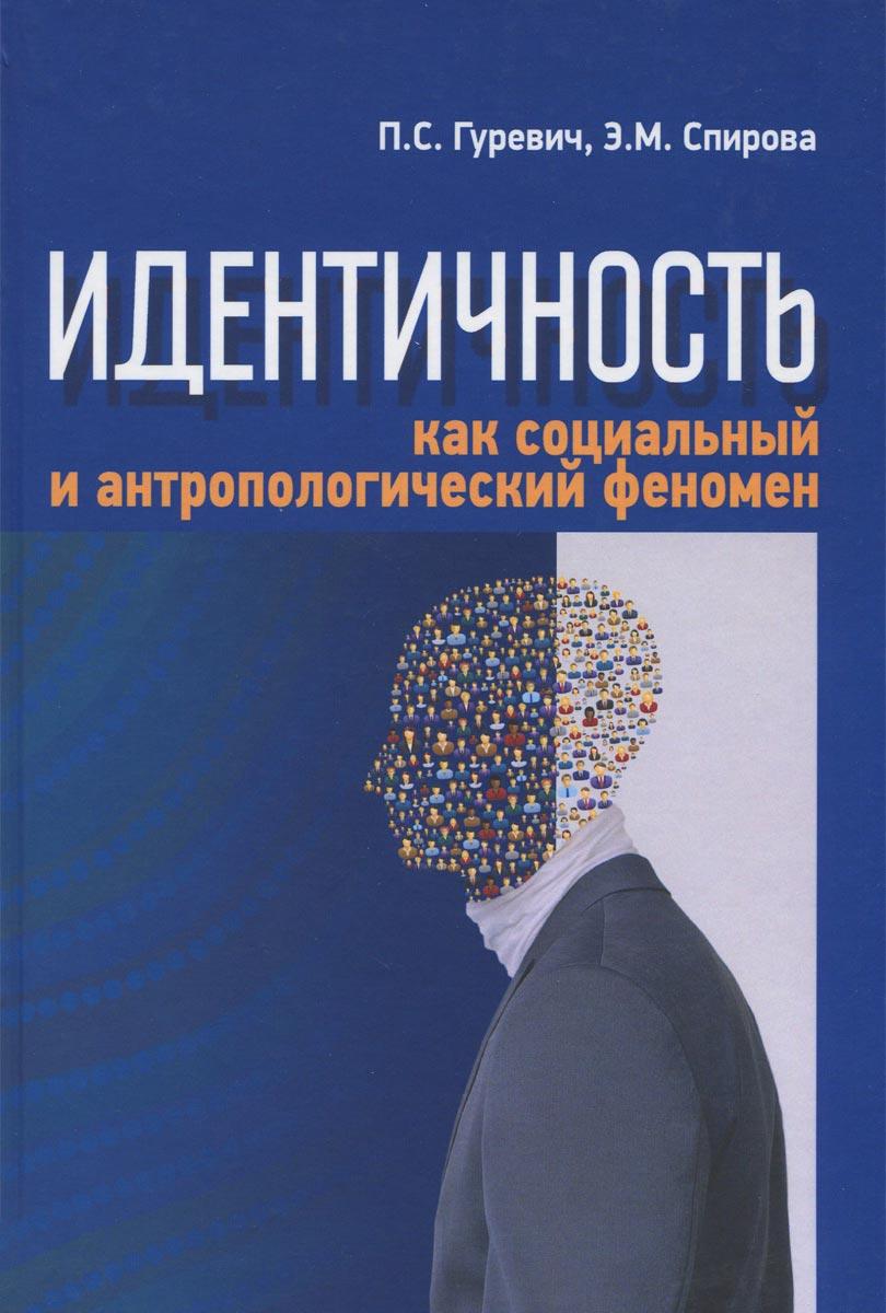 Идентичность как социальный и антропологический феномен