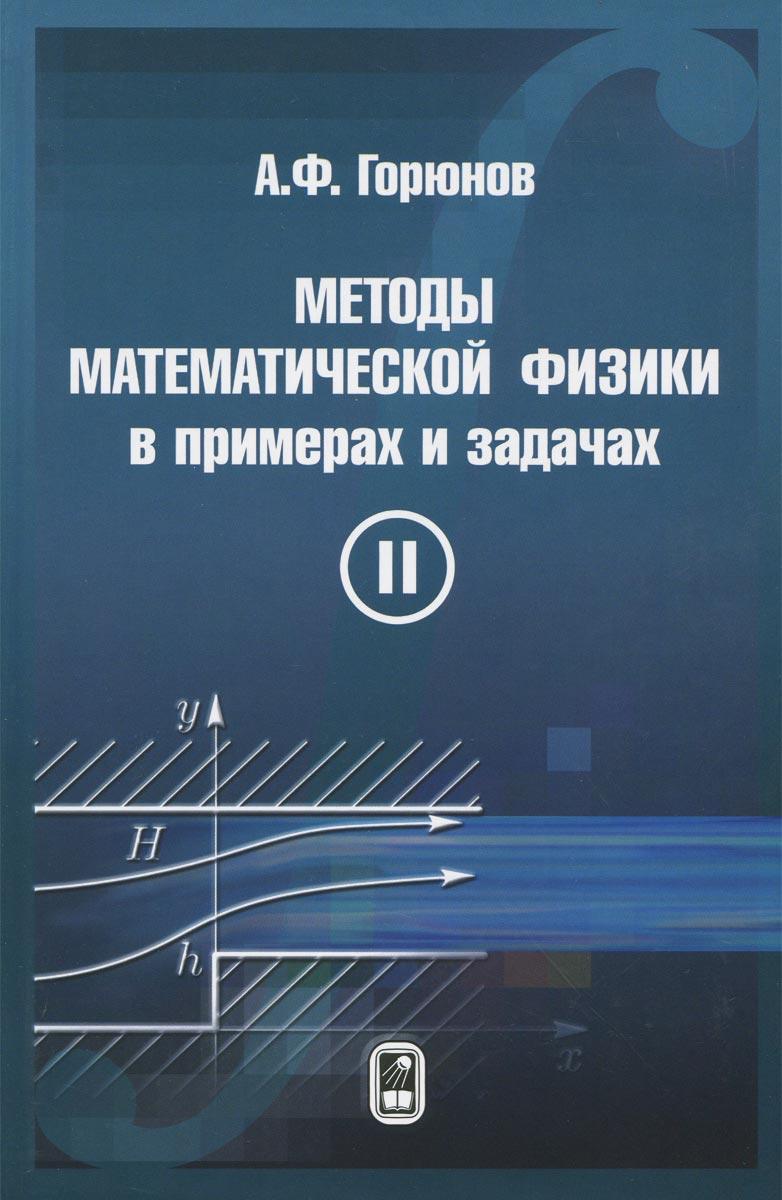 Задачник уравнения мат физики