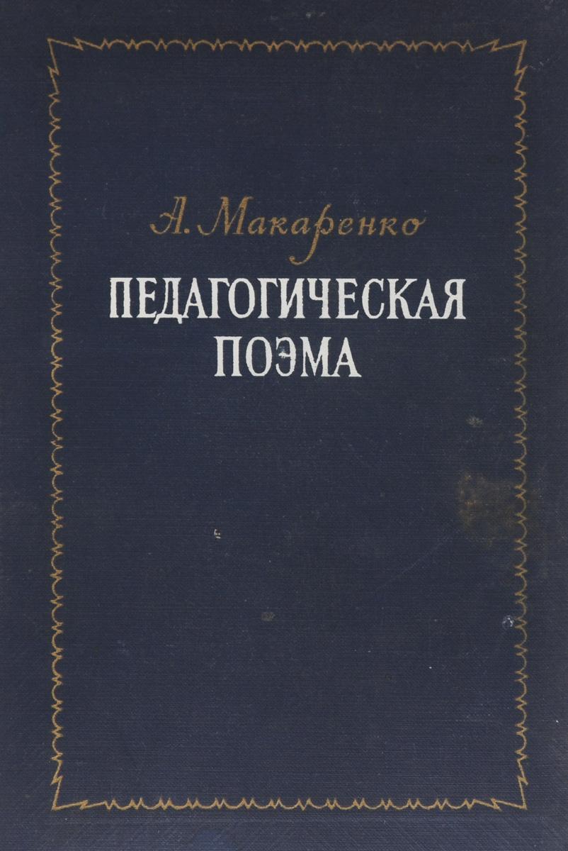 А. Макаренко Педагогическая поэма