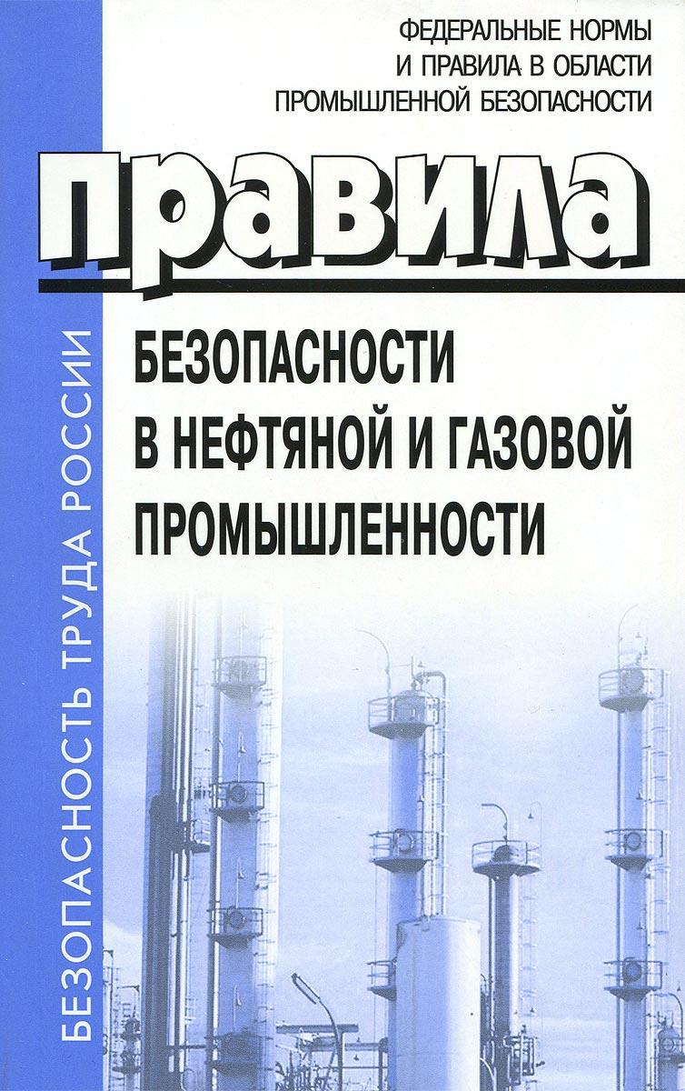Правила безопасности в нефтяной и газовой промышленности ( 978-5-93630-578-8 )