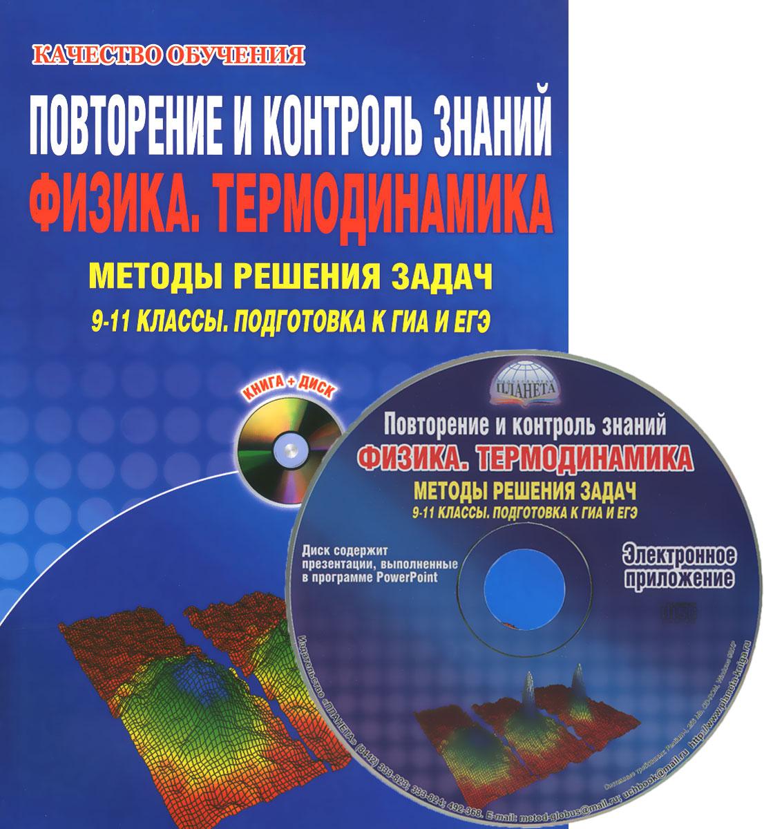 Физика. Термодинамика. 9-11 классы. Повторение и контроль знаний. Методы решения задач. Подготовка к ГИА и ЕГЭ (+ CD-ROM)
