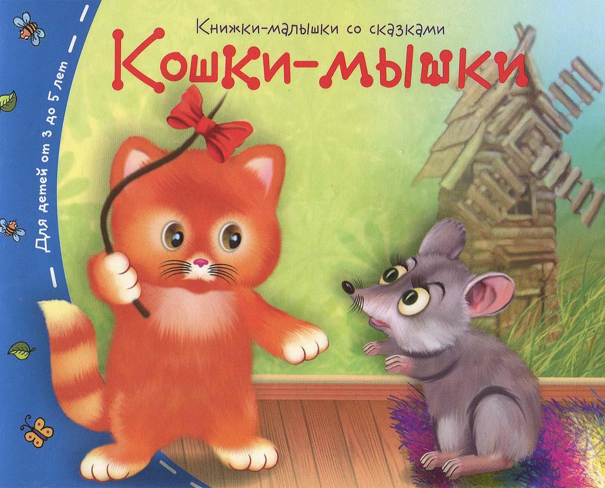 Кошки-мышки ( 978-5-8112-6187-1 )