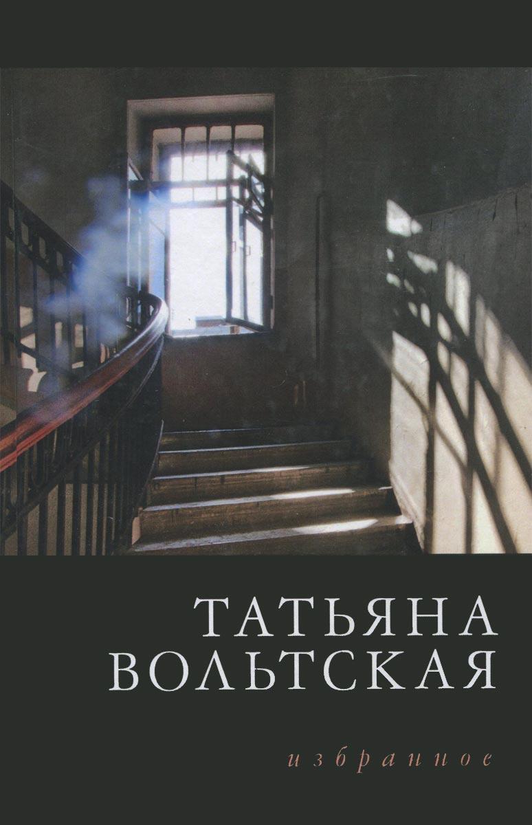 Татьяна Вольтская. Избранное