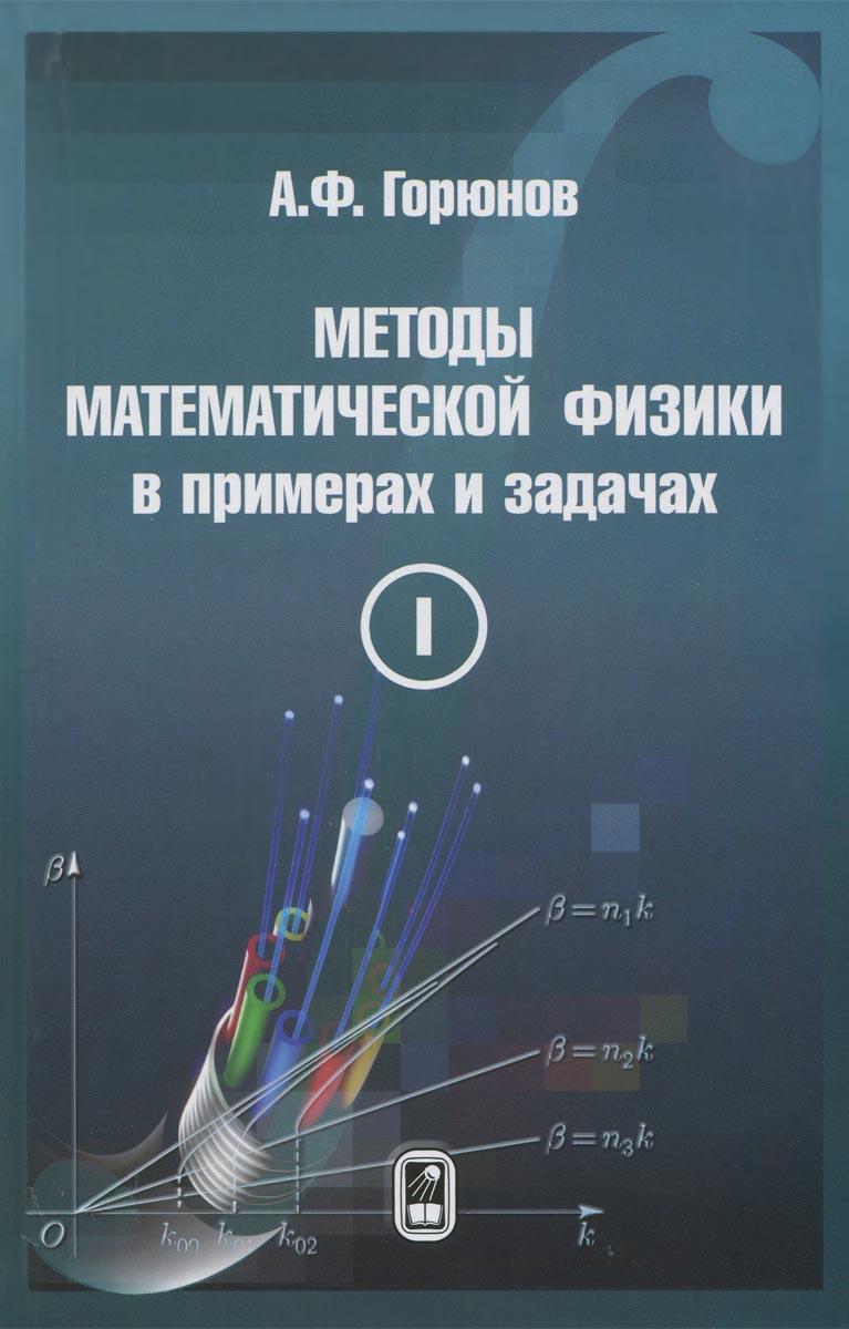 Задачник По Уравнениям Мат Физики