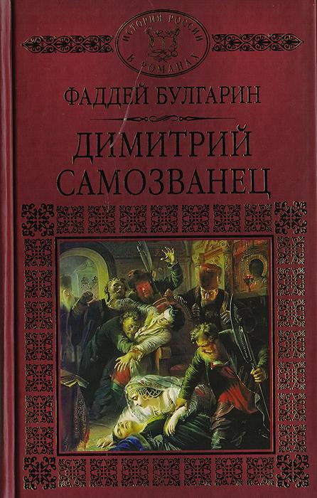 Димитрий Самозванец