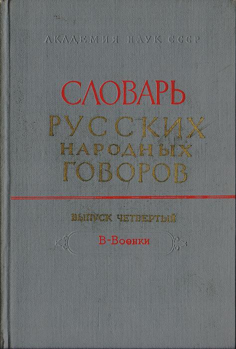 Словарь русских народных говоров. Выпуск 6